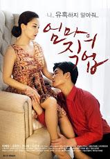 Mother s Job (2017) [เกาหลี 18+]