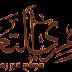 المكتبة الإسلامية تحصد جائزة اليونسكو