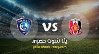 موعد مباراة الهلال واوراوا ريد دياموندز اليوم الاحد بتاريخ 24-11-2019 دوري أبطال آسيا