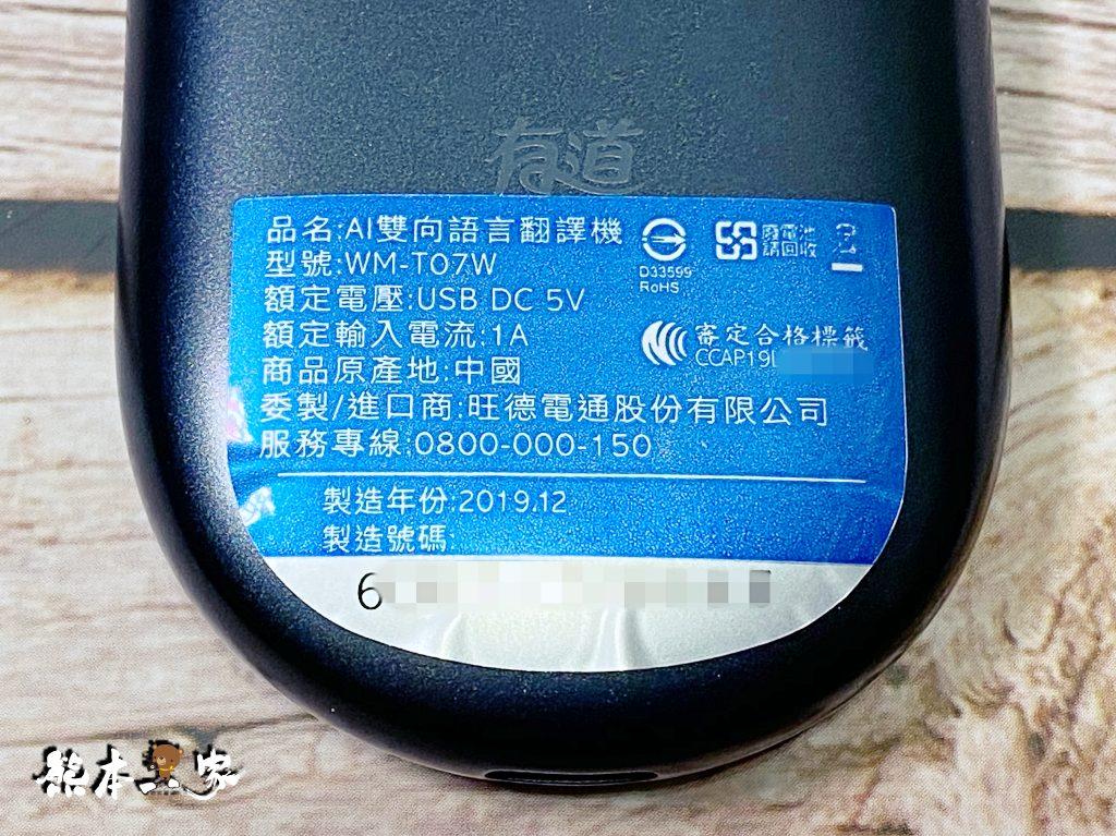 旺德第三代蛋蛋PRO版離線翻譯機開箱|不推薦購買評比|與google翻譯PK翻譯正確率