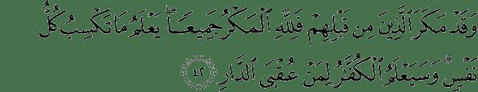 Surat Ar Ra'd Ayat 42