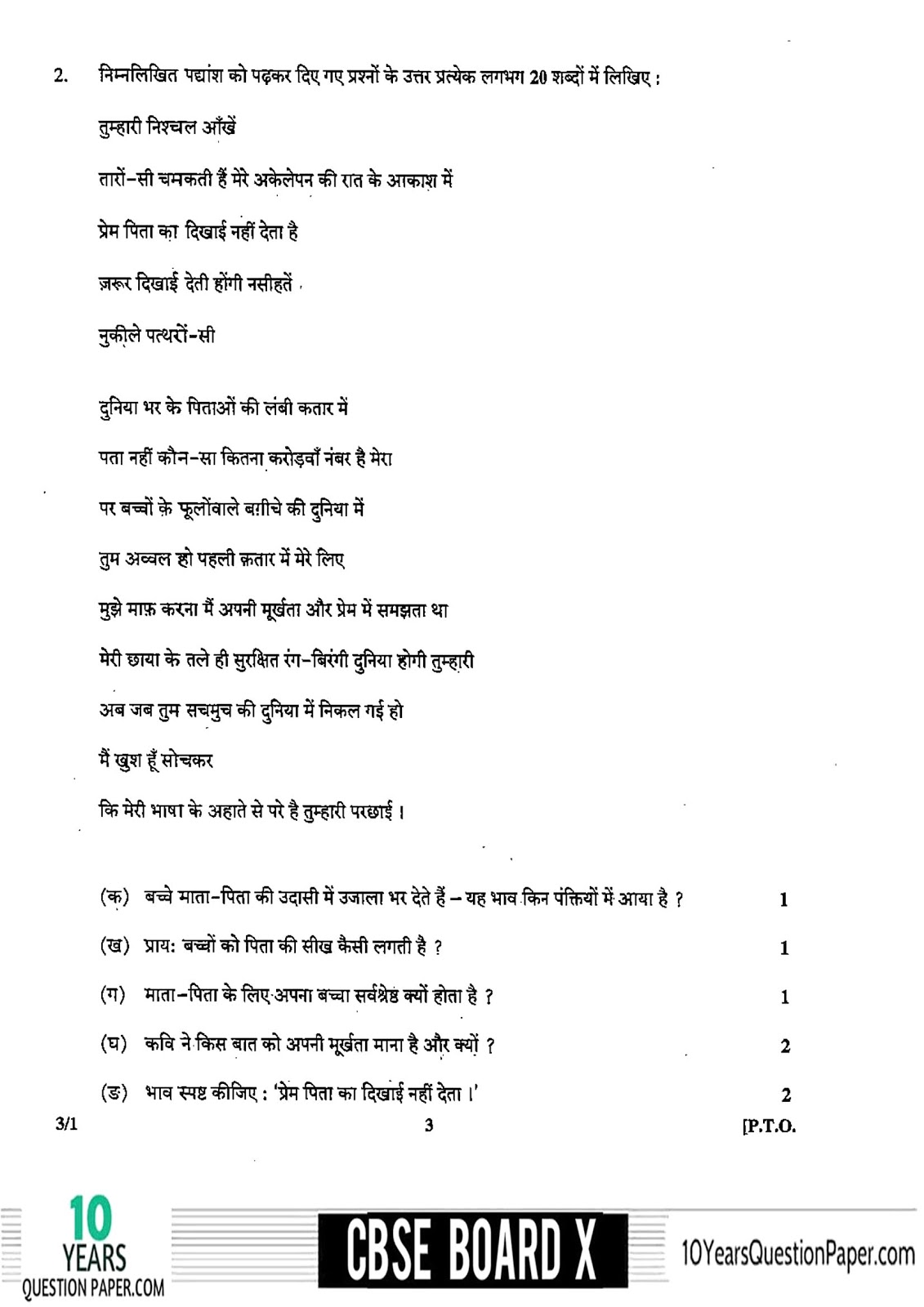 CBSE Board 2018 Hindi Course A Question paper Class 10 Page-03