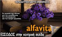 Alfavita - Νέα της Εκπαίδευσης
