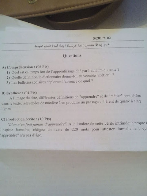 موضوع اللغة الفرنسية لمسابقة اساتذة الطور المتوسط 2017