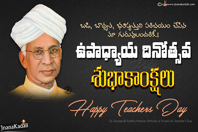 Happy Teachers day greetings Wallpapers, Advanced Teachers Day images Quotes, 2017 Teachers day wallpapers