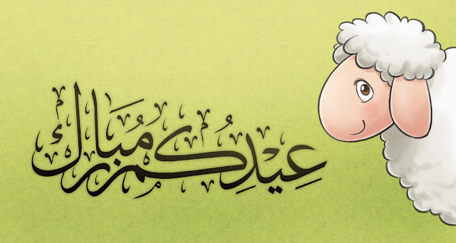 eid-arabic-wish