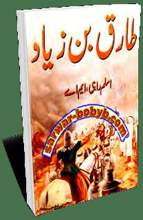 Tariq Bin Ziyad History By Aslam Rahi M.A