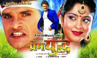 Khesari Lal Yadav Next release film name Ab Hoi Prem Yudh