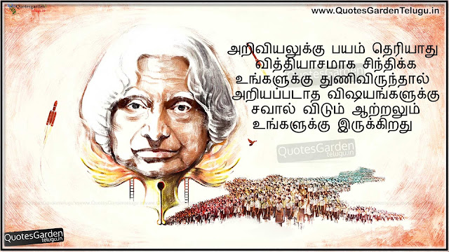 Best Tamil Good morning Greetings with Abdul kalam quotes