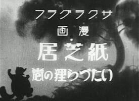 تقرير فيلم كاميشيباي الراكون الوغد | Kamishibai Itazura Tanuki no Maki