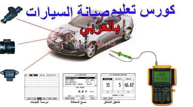 اقوي كورس لتعليم صيانة السيارات بالعربي