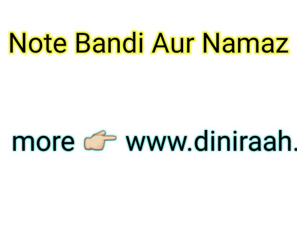 Note Bandi Aur Namaz