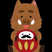 ダルマを抱えた猪のイラスト(亥年)