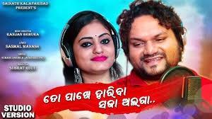 To Pakhe Hariba Saja Alaga Song Lyrics