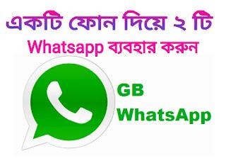 একটি ফোন দিয়ে ২ টি Whatsapp ব্যবহার খুব সহজে।Gb whatsapp