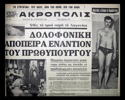 13/8/1968 Η απόπειρα του Παναγούλη να δολοφονήσει τον δικτάτορα Γεώργιο Παπαδόπουλο με εκρηκτικά. Έσκασαν λίγα δευτερόλεπτα νωρίτερα και γλύτωσε. Γιατί τον θαύμασε ο Ιωαννίδης