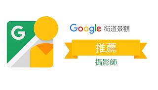 Google Street View (街道景觀) 推薦攝影師 !