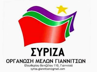 Αποτέλεσμα εικόνας για ΣΥΡΙΖΑ ΓΙΑΝΝΙΤΣΩΝ