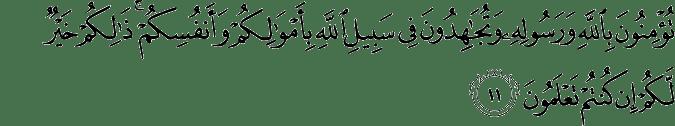 Surat Ash-Shaff Ayat 11