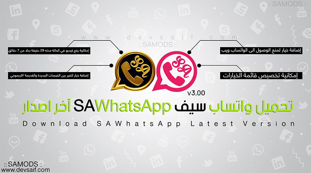 SAWhatsApp V3.10 - واتساب سيف
