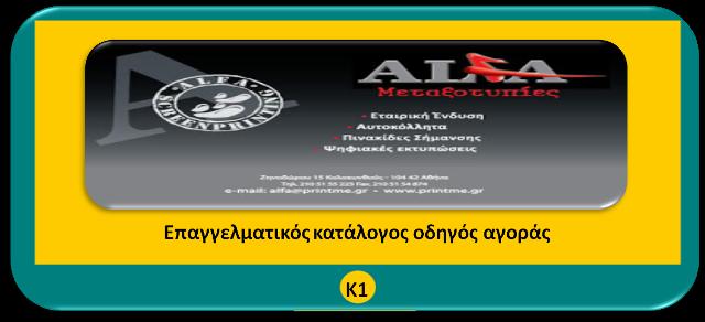ab52220df04e εκτυπωσεις μεταξοτυπια μεταξοτυπιες Alfa Μεταξοτυπίες -επαγγελματικός  κατάλογος-οδηγός αγοράς-k1-katalogos1.