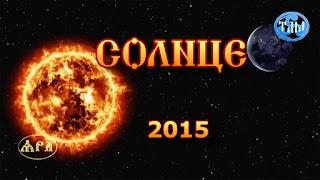 Сияние Солнца Земли 2015 с музыкой       СОЛНЦЕ 2015 Декабрь под частоту Вашего слуха