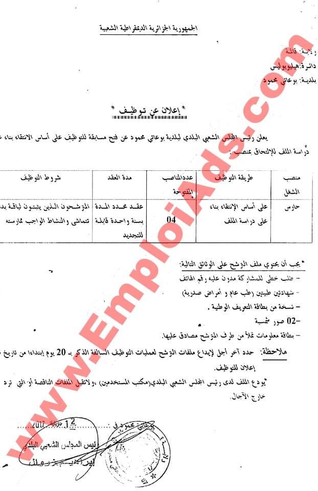 إعلان مسابقة توظيف حراس ببلدية بوعاتي محمود ولاية قالمة جويلية 2017