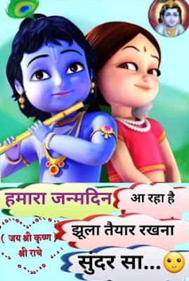 happy krishna janmashtami wishes