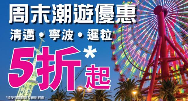 HK Express 猴年首個「週末優惠」!香港飛寧波、清邁、暹粒 5折起,今晚(2月13日)零晨開賣!