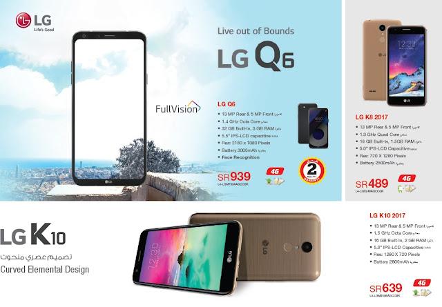 اسعار جوالات LG فى دليل التسوق مكتبة جرير سبتمبر وأكتوبر 2018
