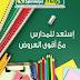 عروض سبينس ماركت مصر مهرجان العودة للمدارس Spinneys eg حتى 10 سبتمبر