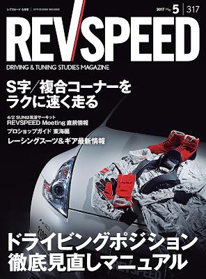 REV SPEED 2017-05月号 raw zip dl