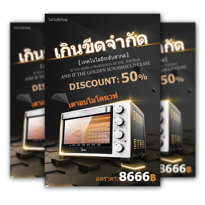 Black Glare Metal Cool e-Commerce Promotion Thailand Poster Template PSD