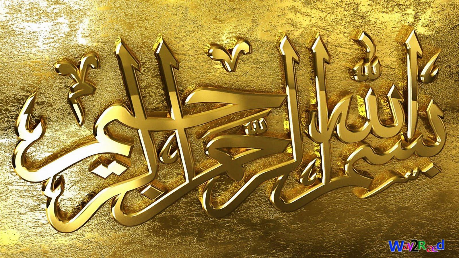 Gambar Kaligrafi Tulisan Indah Arab Bismillah 5 Free