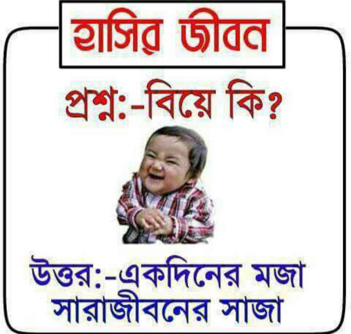 Bengali funny wallpaper Funny Pictures For Facebook, Funny Photos