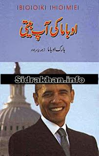 Obama Ki Aap Beeti