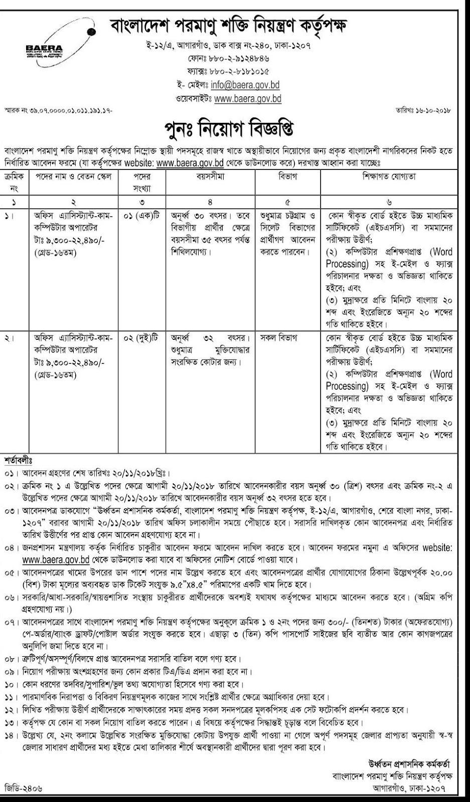 Bangladesh Atomic Energy Regulatory Authority (BAERA) Job Circular  2018
