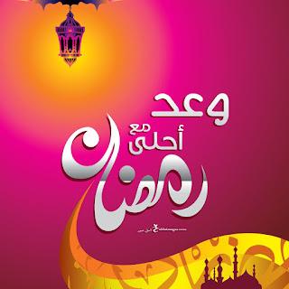 رمضان احلى مع وعد
