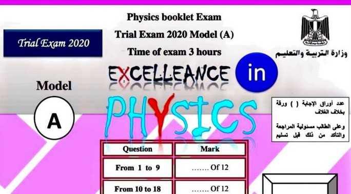 نماذج امتحانات تجريبية  يالإجابات فى الفيزياء لغات physics ثانوية عامة 2020