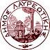 Πρόσκληση 16ης συνεδρίασης του Δημοτικού Συμβουλίου του Δήμου Λαυρεωτικής σε επανάληψη