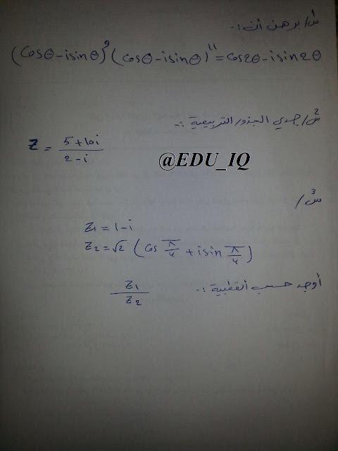 أمتحان شهري في مادة الرياضيات للصف السادس العلمي الفصل الأول الأعداد المركبة