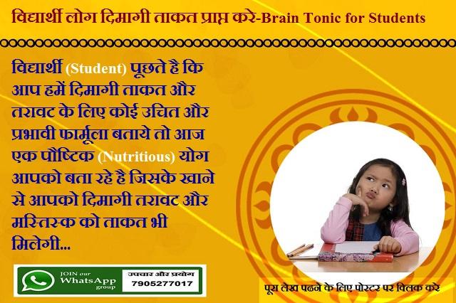 विद्यार्थी लोग दिमागी ताकत प्राप्त करे