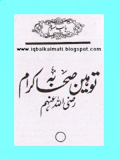 Toheen e Sahaba R A Part 3 Free Download