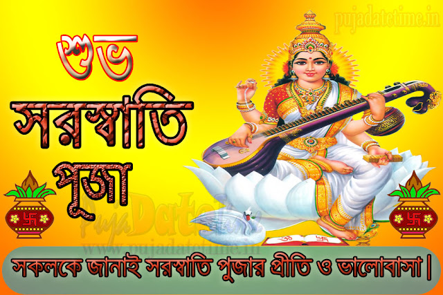 Subho Saraswati Puja Wallpaper