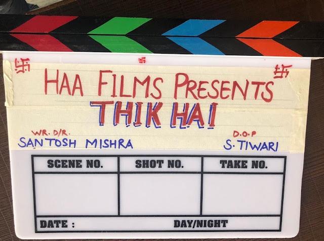 Bhojpuri movie Thik Hai 2019 wiki, full star-cast, Release date, Actor, actress. Thik Hai Song name, photo, poster, trailer, wallpaper