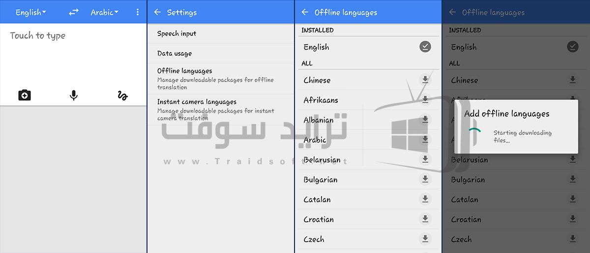 تحميل برنامج ترجمة جوجل Google Translate بدون نت ترجمة قوقل الفورية