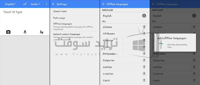 تنزيل برنامج google Translate