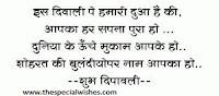 Hindi-Diwali-Messages