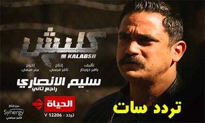 مسلسل كلبش 2 : القنوات الناقلة ومواعيد مسلسل كلبش الجزء الثانى رمضان 2018
