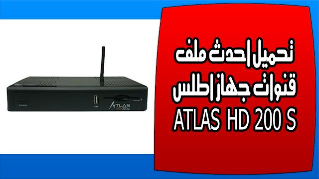 تحميل احدث ملف قنوات جهاز اطلس ATLAS HD200S